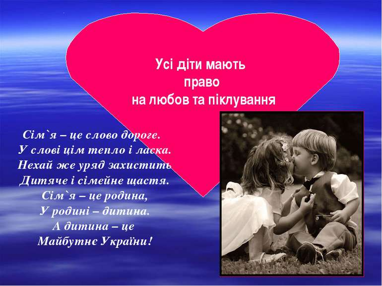 Усі діти мають право на любов та піклування Сім`я – це слово дороге. У слові ...
