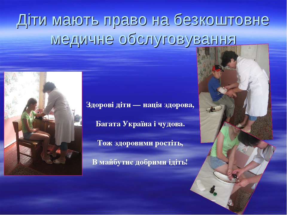 Діти мають право на безкоштовне медичне обслуговування Здорові діти — нація з...