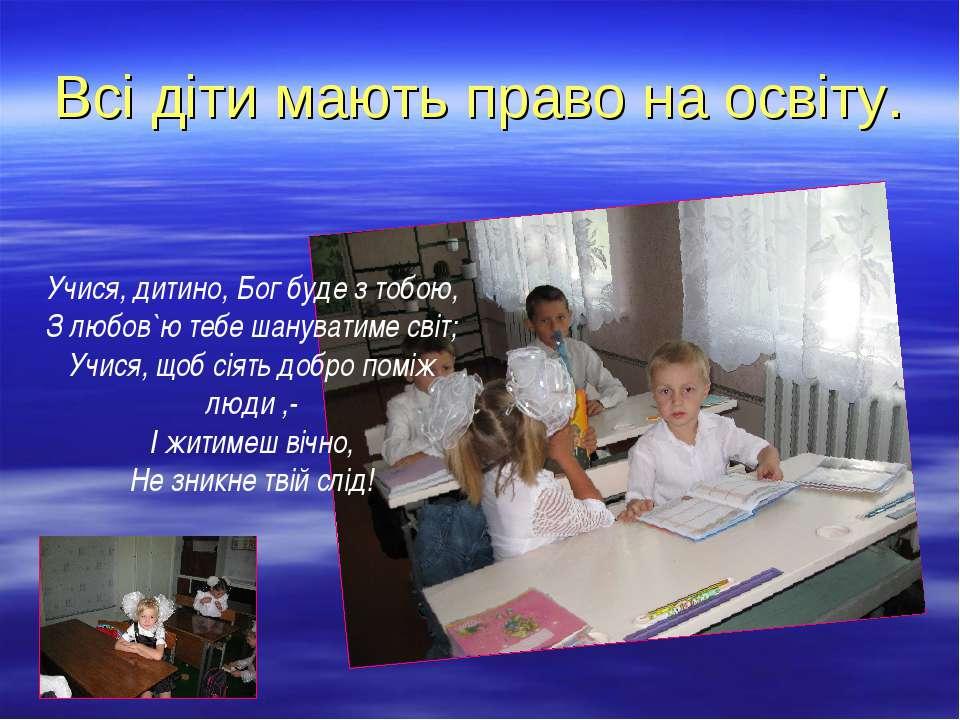 Всі діти мають право на освіту. Учися, дитино, Бог буде з тобою, З любов`ю те...