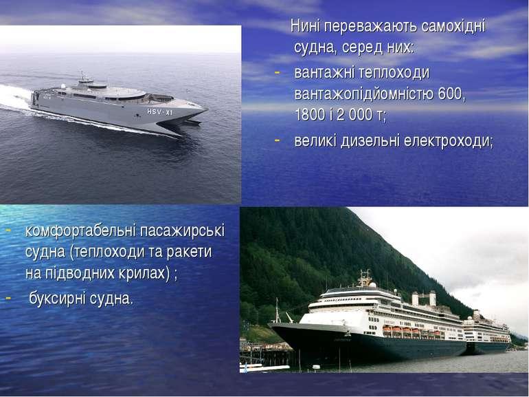 комфортабельні пасажирські судна (теплоходи та ракети на підводних крилах) ; ...