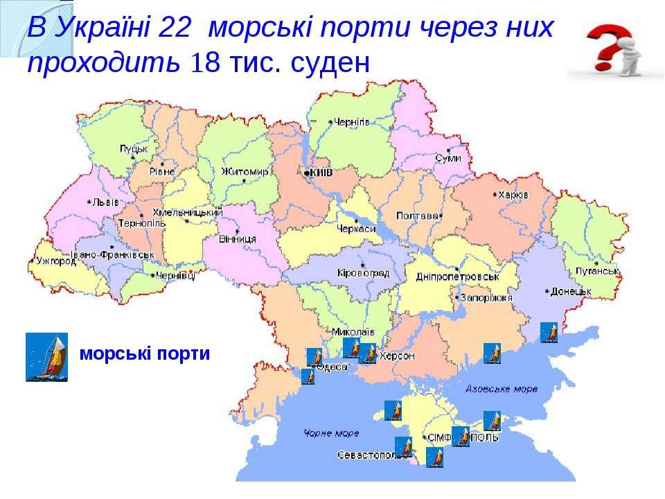 В Україні 22 морські порти через них проходить 18 тис. суден морські порти