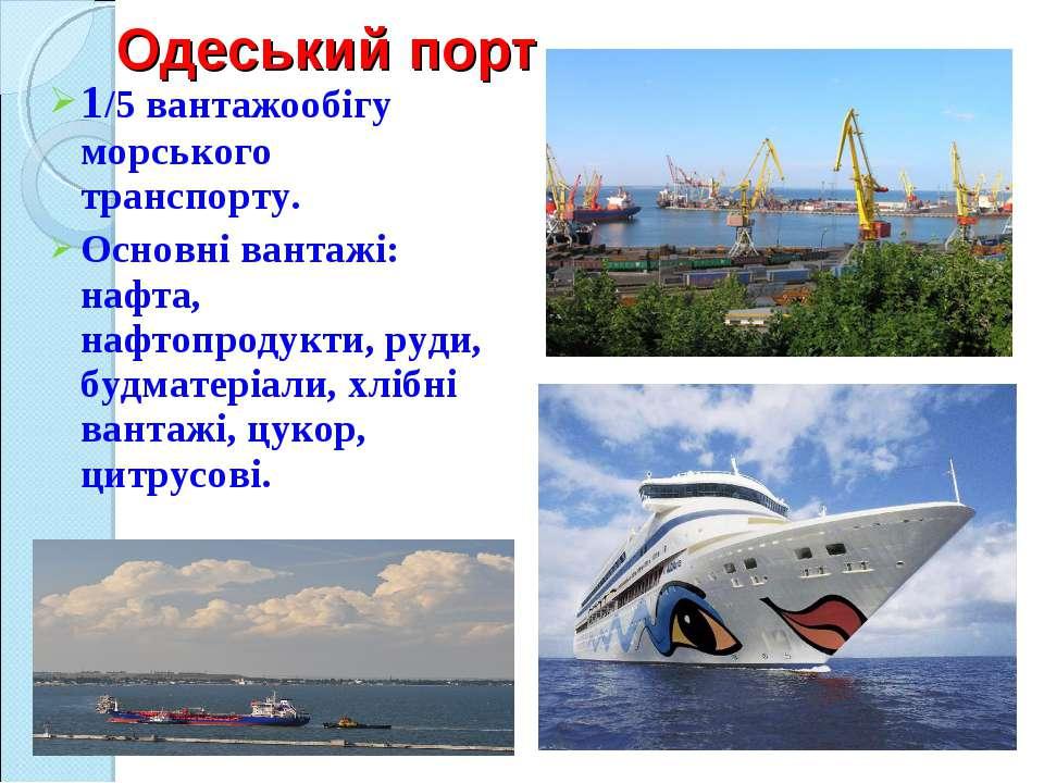 1/5 вантажообігу морського транспорту. Основні вантажі: нафта, нафтопродукти,...
