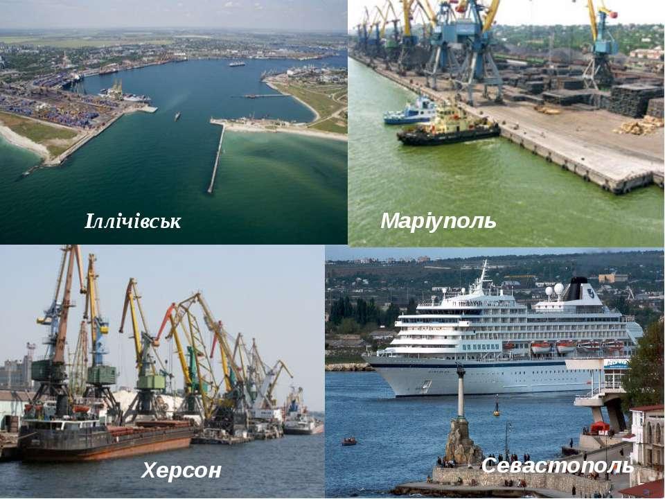 Іллічівськ Маріуполь Севастополь Херсон