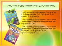 Підручники з курсу «Інформатика» для учнів 3 класу 1. «Сходинки до інформатик...