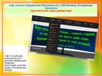 Сайт учителя інформатики Миколаївського НВК Макарця Володимира Івановича http...
