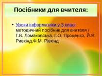 Посібники для вчителя: Уроки інформатики у 3 класі: методичний посібник для в...