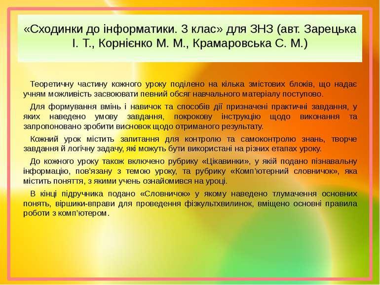 «Сходинки до інформатики. 3 клас» для ЗНЗ (авт. Зарецька І. Т., Корнієнко М. ...