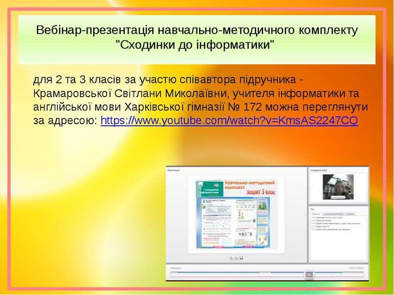 """Вебінар-презентація навчально-методичного комплекту """"Сходинки до інформатики""""..."""