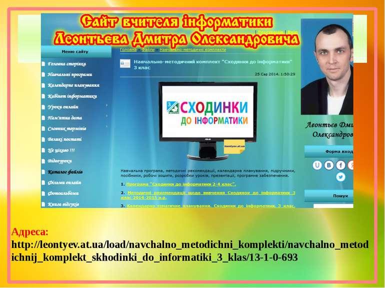 Адреса: http://leontyev.at.ua/load/navchalno_metodichni_komplekti/navchalno_m...