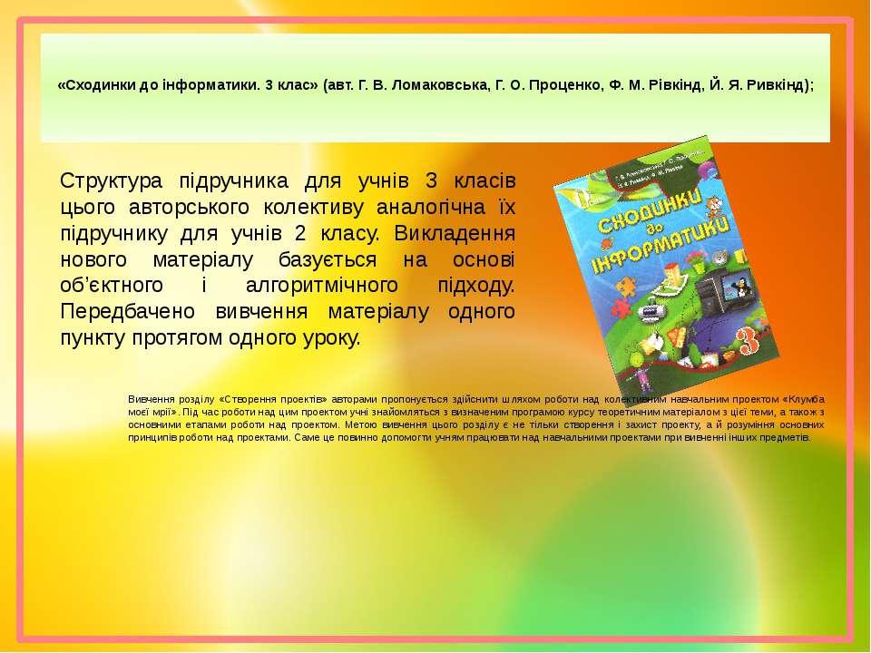 «Сходинки до інформатики. 3 клас» (авт. Г. В. Ломаковська, Г. О. Проценко, Ф....