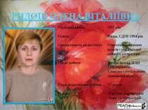 Рік народження 1972 рік Освіта Вища, СДПІ 1994 рік Спеціальність по диплому У...