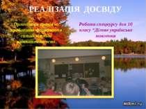 РЕАЛІЗАЦІЯ ДОСВІДУ Організація уроків за проблемою формування самоосвітньої к...