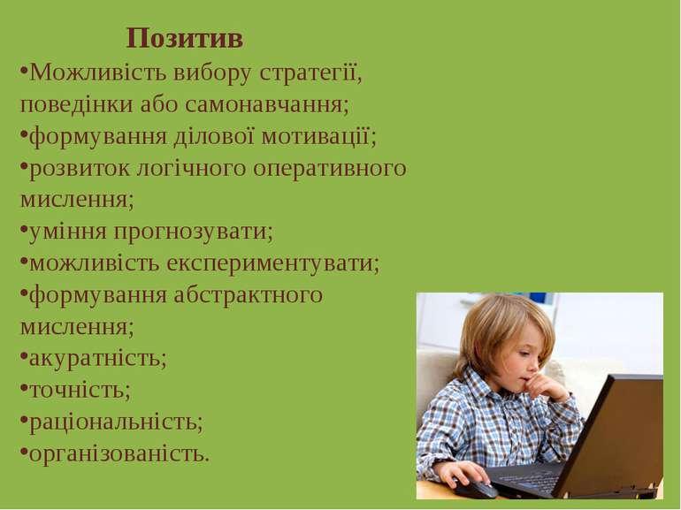 Позитив Можливість вибору стратегії, поведінки або самонавчання; формування д...