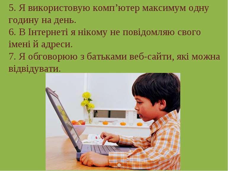 5. Я використовую комп'ютер максимум одну годину на день. 6. В Інтернеті яні...