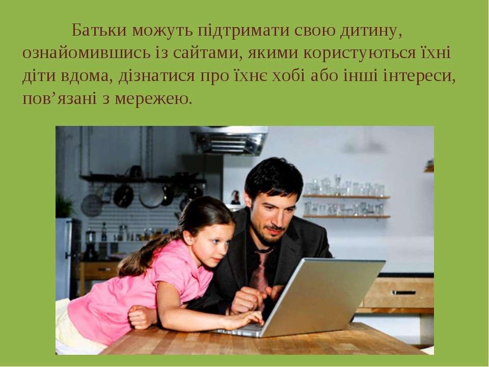 Батьки можуть підтримати свою дитину, ознайомившись із сайтами, якими користу...