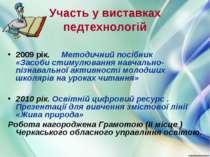 Участь у виставках педтехнологій 2009 рік. Методичний посібник «Засоби стимул...
