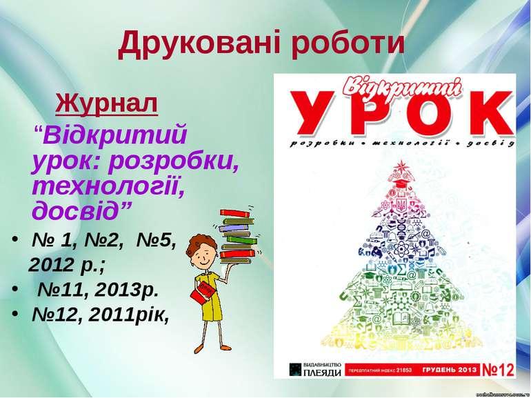 """Друковані роботи Журнал """"Відкритий урок: розробки, технології, досвід"""" № 1, №..."""