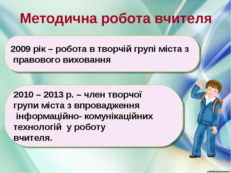Методична робота вчителя 2009 рік – робота в творчій групі міста з правового ...