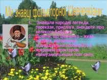Знайшли народні легенди, перекази, прислів'я, анекдоти про великого Кобзаря. ...