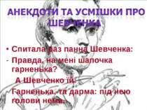 Спитала раз панна Шевченка: Правда, на мені шапочка гарненька? А Шевченко їй:...