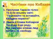 """Пролунав Тарасів голос Та й по всьому світі: """"Поховайте та вставайте, Кайдани..."""