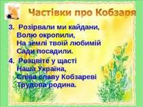 3. Розірвали ми кайдани, Волю окропили, На землі твоїй любимій Сади посадили....