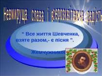 """ Все життя Шевченка, взяте разом,- є пісня "". Жемчужников."
