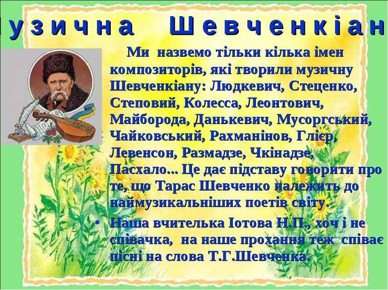 Ми назвемо тільки кілька імен композиторів, які творили музичну Шевченкіану: ...