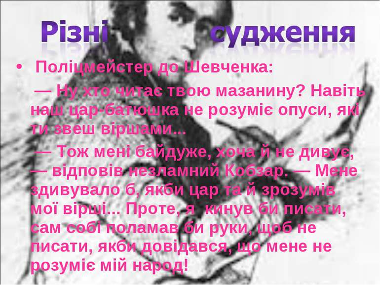 Поліцмейстер до Шевченка: — Ну хто читає твою мазанину? Навіть наш цар-батюшк...