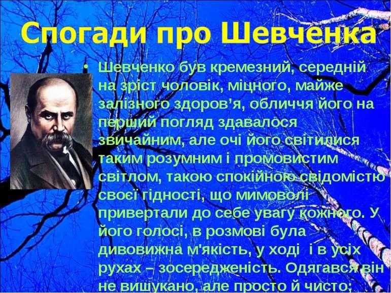 Шевченко був кремезний, середній на зріст чоловік, міцного, майже залізного з...