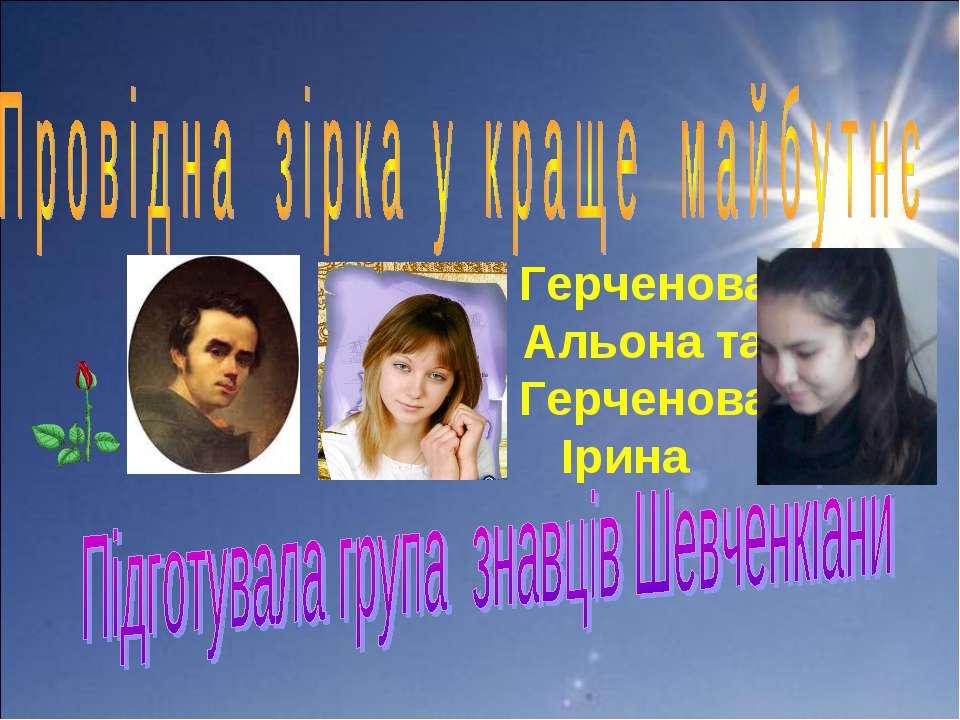Герченова Альона та Герченова Ірина