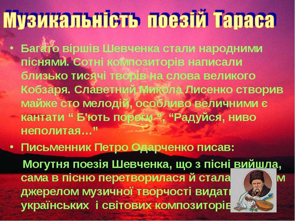 Багато віршів Шевченка стали народними піснями. Сотні композиторів написали б...
