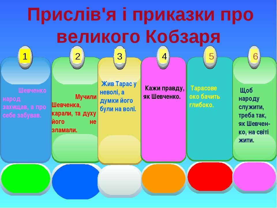 Прислів'я і приказки про великого Кобзаря Шевченко народ захищав, а про себе ...