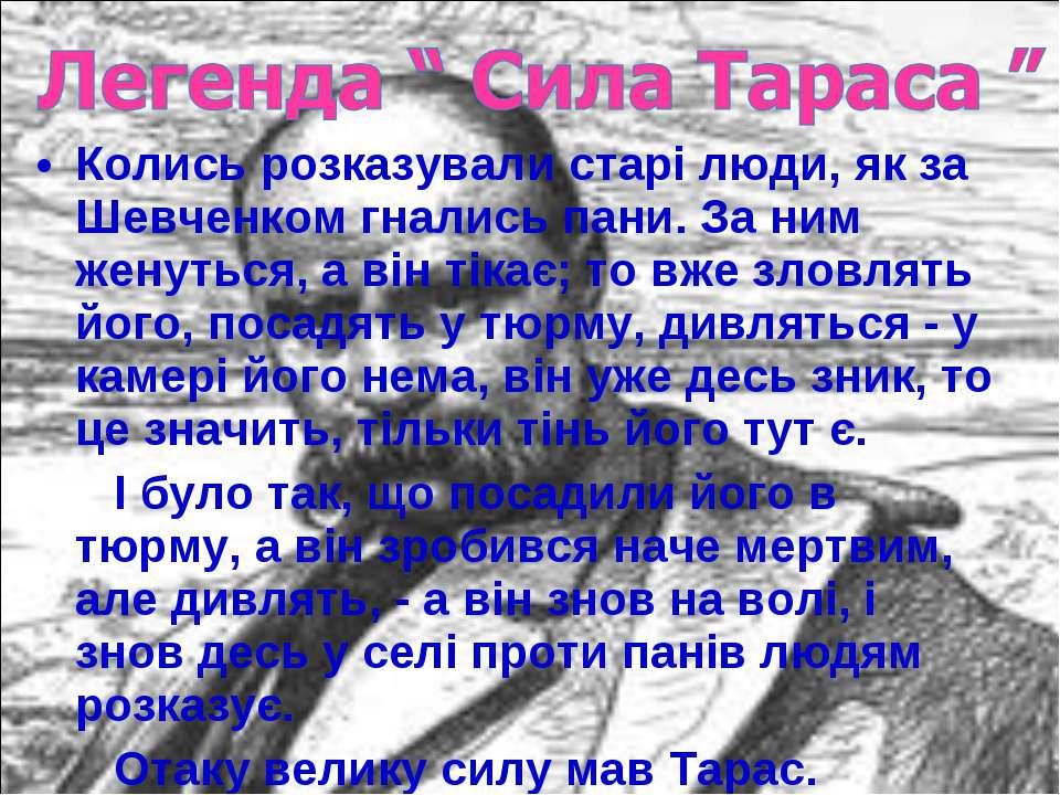 Колись розказували старі люди, як за Шевченком гнались пани. За ним женуться,...