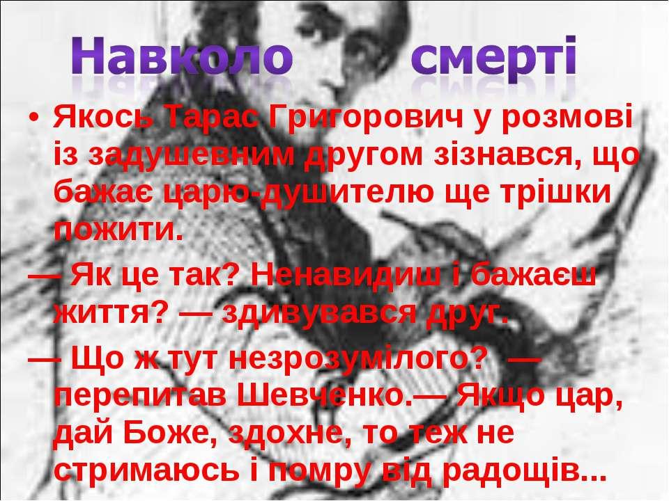 Якось Тарас Григорович у розмові із задушевним другом зізнався, що бажає царю...