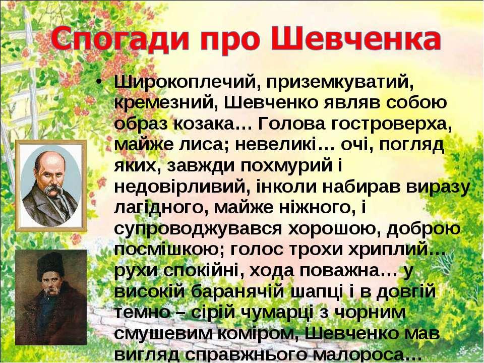 Широкоплечий, приземкуватий, кремезний, Шевченко являв собою образ козака… Го...
