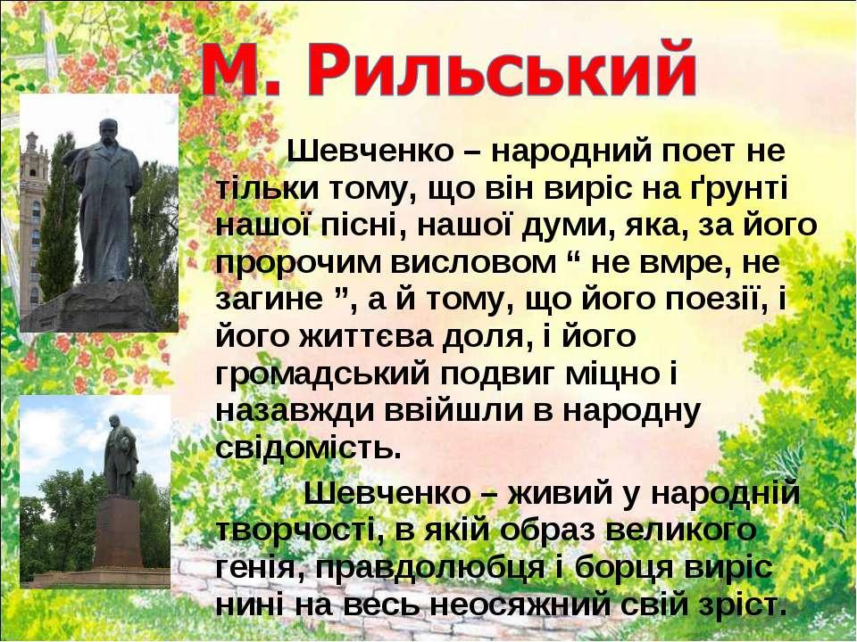 Шевченко – народний поет не тільки тому, що він виріс на ґрунті нашої пісні, ...