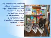 Для визначення рейтингу найпопулярніших книг серед читачів молодшого шкільног...