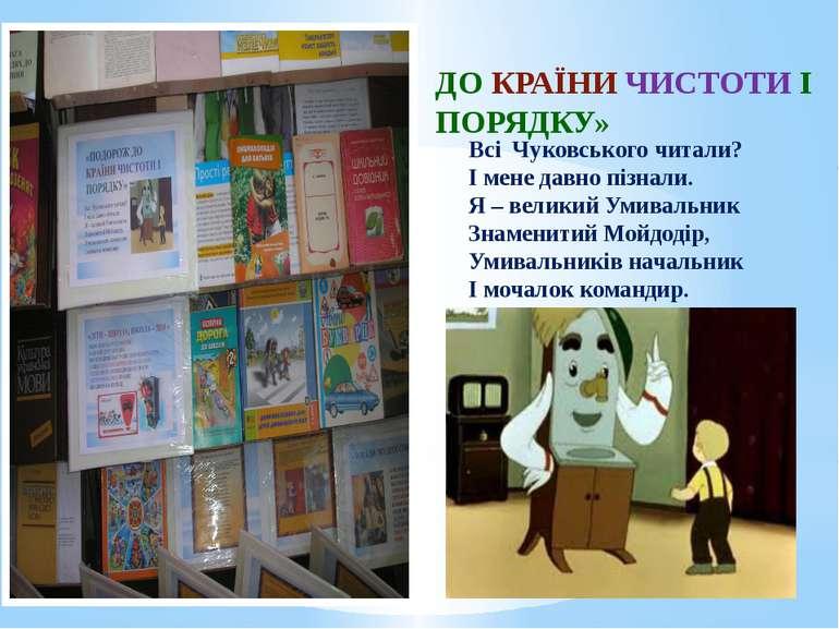 ДО КРАЇНИ ЧИСТОТИ І ПОРЯДКУ» Всі Чуковського читали? І мене давно пізнали. Я ...