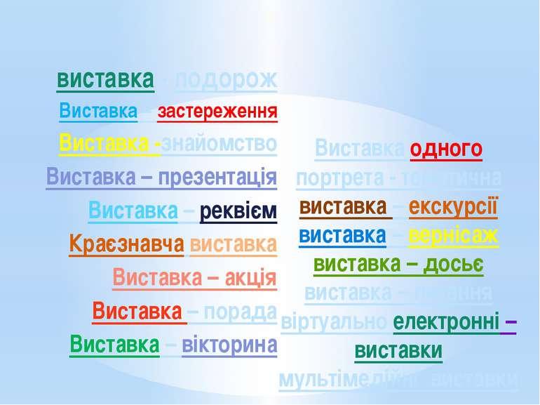 виставка - подорож Виставка – застереження Виставка -знайомство Виставка – пр...