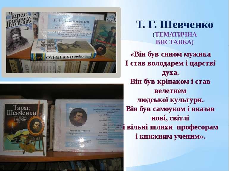 Т. Г. Шевченко (ТЕМАТИЧНА ВИСТАВКА) «Він був сином мужика І став володарем і ...