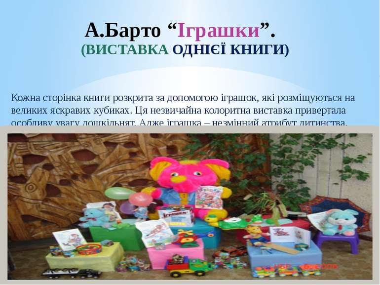 """А.Барто """"Іграшки"""". (ВИСТАВКА ОДНІЄЇ КНИГИ) Кожна сторінка книги розкрита за д..."""