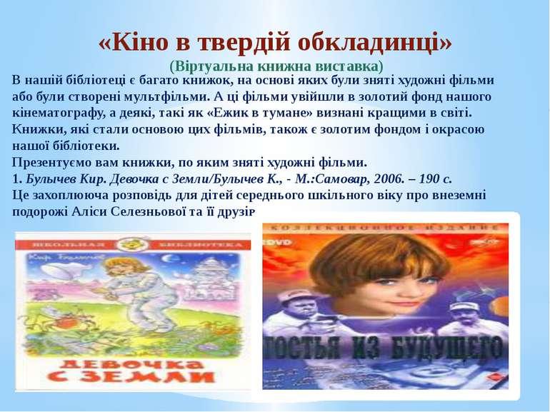 «Кіно в твердій обкладинці» (Віртуальна книжна виставка) В нашій бібліоте...