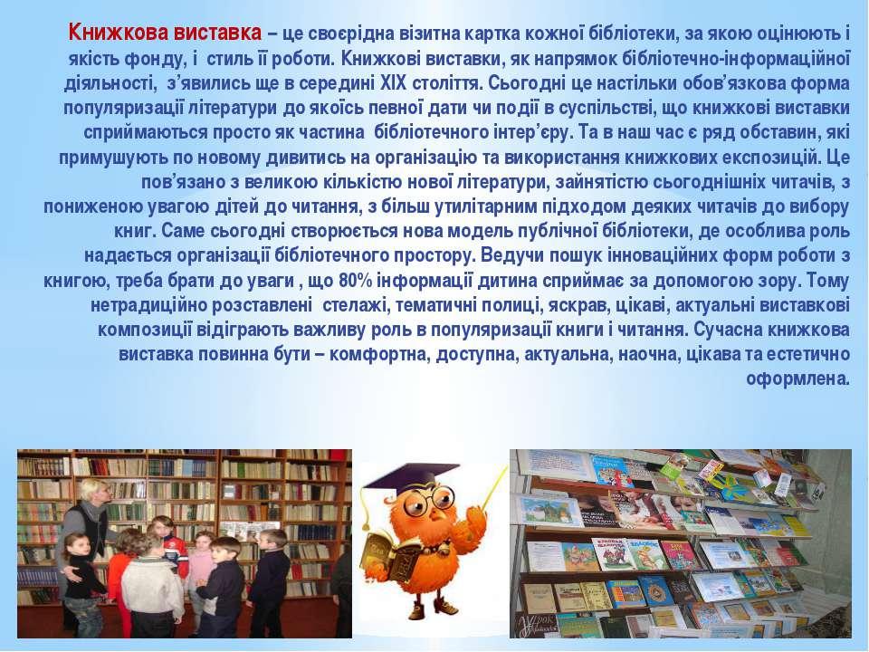 Книжкова виставка – це своєрідна візитна картка кожної бібліотеки, за якою ...