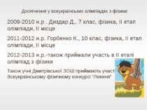Досягнення у всеукраїнських олімпіадах з фізики: 2009-2010 н.р . Диздар Д., 7...