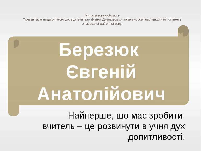 Миколаївська область Презентація педагогічного досвіду вчителя фізики Дмитрів...
