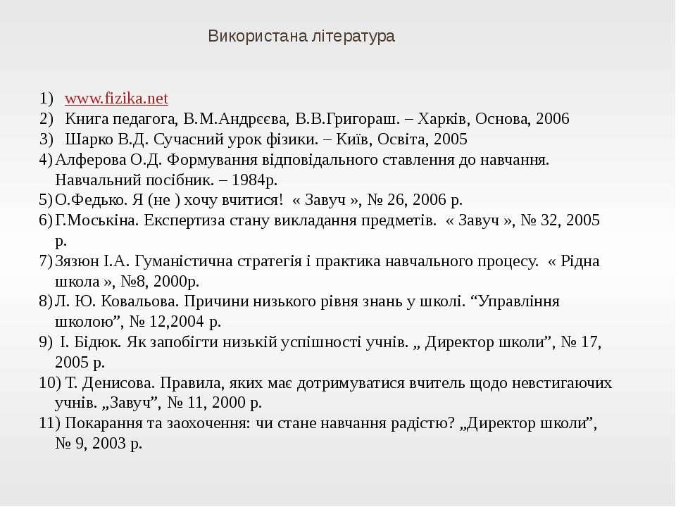 Використана література www.fizika.net Книга педагога, В.М.Андрєєва, В.В.Григо...