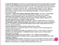 методичні об'єднання (розроблення методичних рекомендацій, нетрадиційних форм...