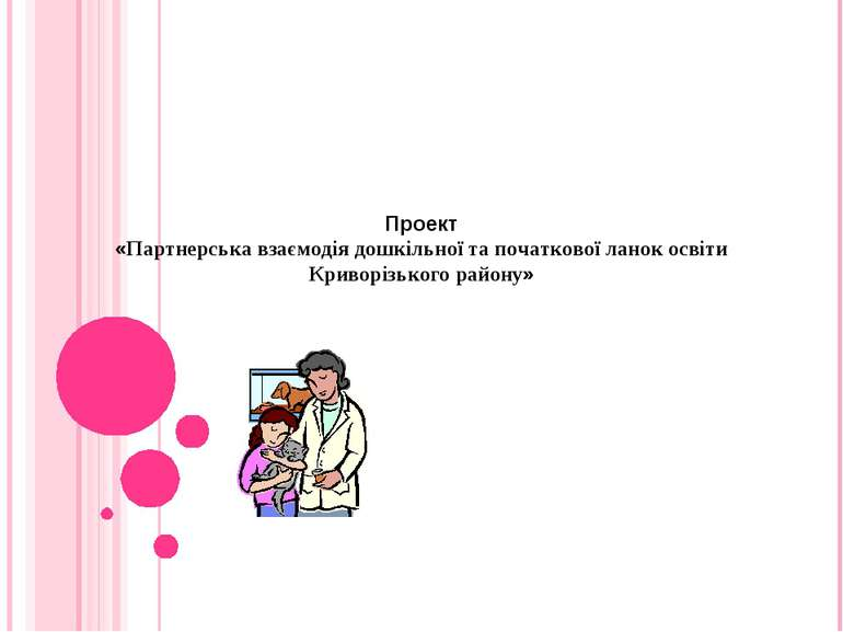 Проект «Партнерська взаємодія дошкільної та початкової ланок освіти Криворізь...