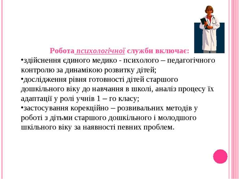 Робота психологічної служби включає: здійснення єдиного медико - психолого – ...
